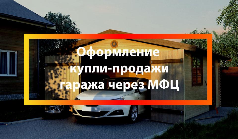 Оформление договора купли-продажи гаража через МФЦ: стоимость, сроки и как происходит передача денег