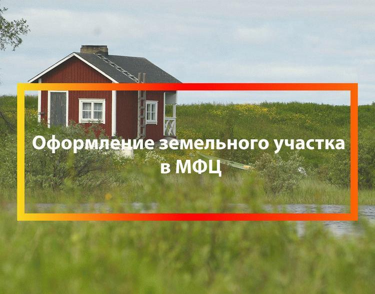 Самая важная информация о том, как оформить продажу земельного участка через МФЦ
