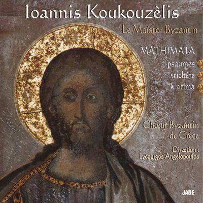 Ioannis Koukouzèlis, le Maïstor Byzantin - Lycourgos Angelopoulos et le Chœur Byzantin de Grèce