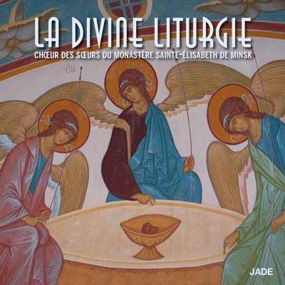 La Divine Liturgie - Chœur des Sœurs du monastère Sainte Élisabeth de Minsk