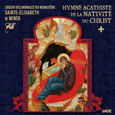 Hymne Acathiste de la Nativité du Christ - Choeur des Moniales du Monastère Sainte-Élisabeth de Minsk