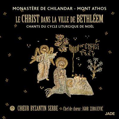 Monastère de Chilandar - Le Christ dans la ville de Bethléem