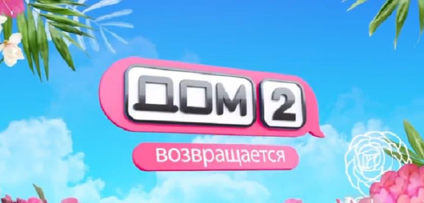 Опубликован тизер к перезапуску «Дома-2» на канале «Ю»