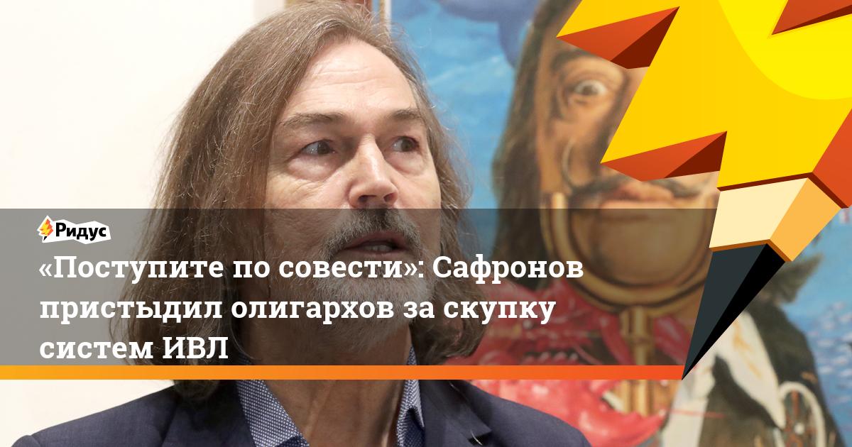 «Поступите посовести»: Сафронов пристыдил олигархов заскупку систем ИВЛ