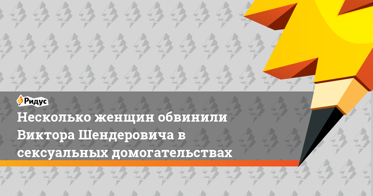 Несколько женщин обвинили Виктора Шендеровича в сексуальных домогательствах