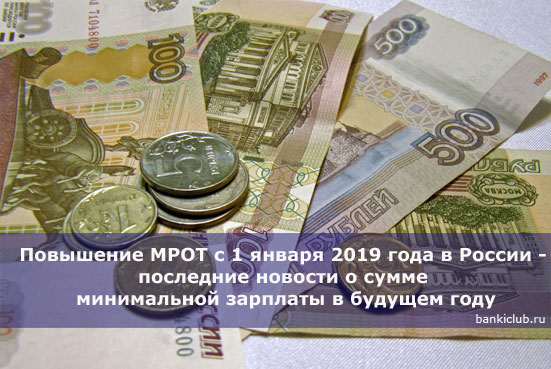 Сколько составляет мрот  россии последние новости