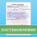 Информация о полученном штрафе по номеру постановления