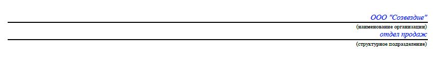 Табель учета рабочего времени обозначения образец