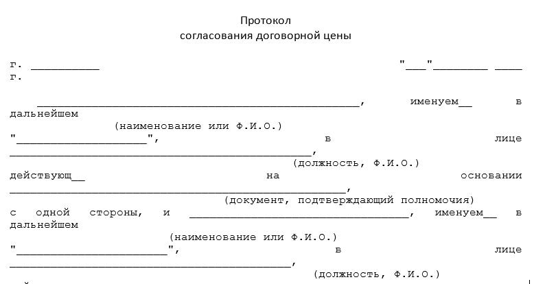 Протокол согласования цены на услуги образец