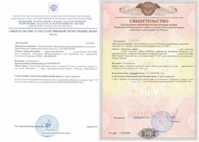 Что можно узнать по свидетельству о государственной регистрации прав
