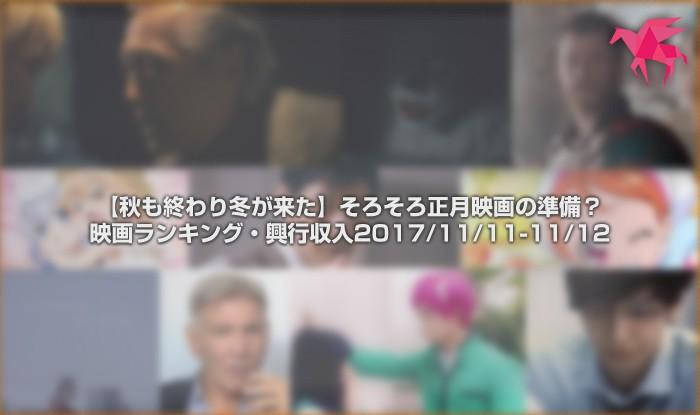 【秋も終わり冬が来た】そろそろ正月映画の準備?映画ランキング・興行収入2017/11/11-11/12