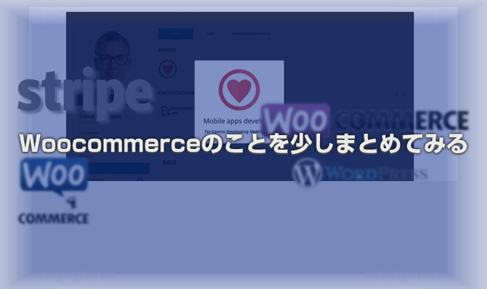 Woocommerce のことを少しまとめてみる。 Woocommerce のそもそも論