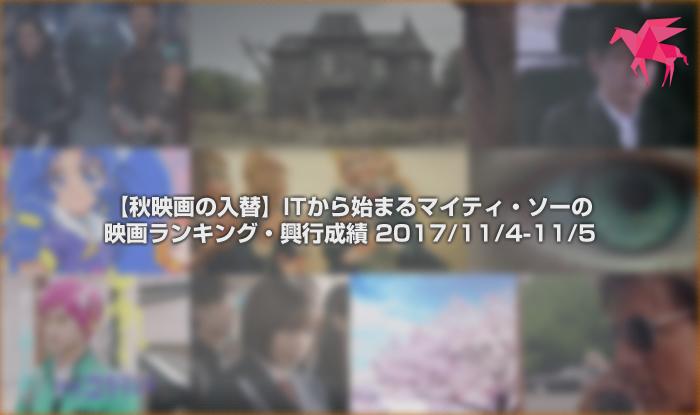 【秋映画の入替】ITから始まるマイティ・ソーの映画ランキング・興行成績 2017/11/4-11/5
