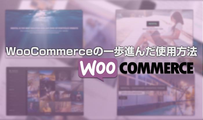 WooCommerceの一歩進んだ使用方法
