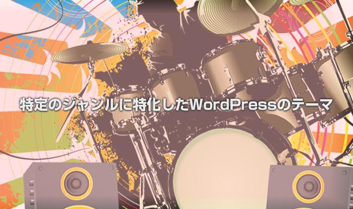 特定のジャンルに特化したWordPressのテーマ