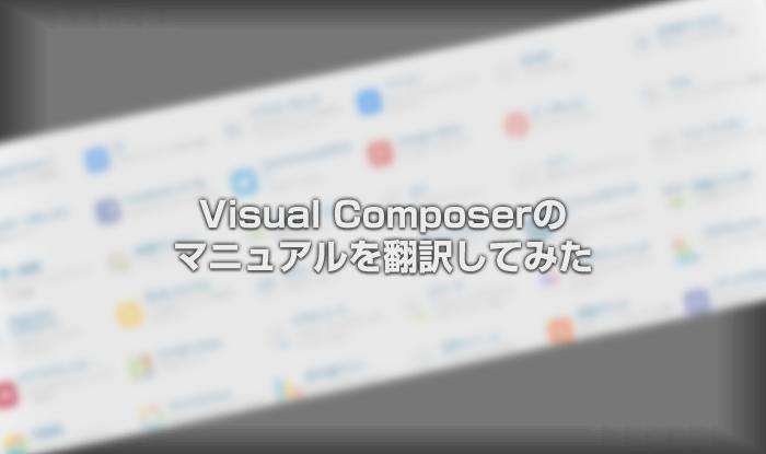 Visual Composerのマニュアルを翻訳してみた