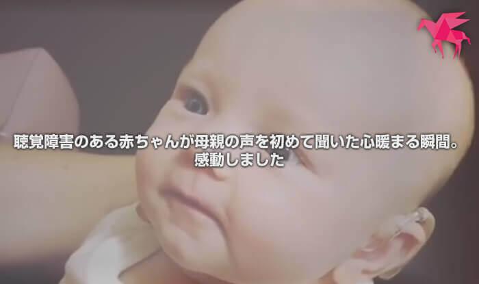 聴覚障害のある赤ちゃんが母親の声を初めて聞いた心暖まる瞬間。感動しました
