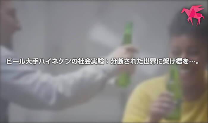 ビール大手ハイネケンの社会実験:分断された世界に架け橋を…。