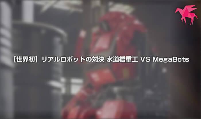 【世界初】リアルロボットの対決 水道橋重工 VS MegaBots