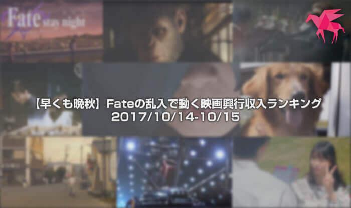 【早くも晩秋】Fateの乱入で動く映画興行収入ランキング 2017/10/14-10/15