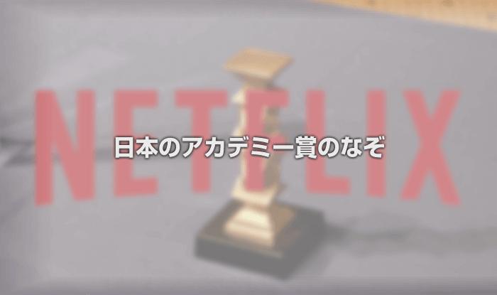 日本のアカデミー賞のなぞ