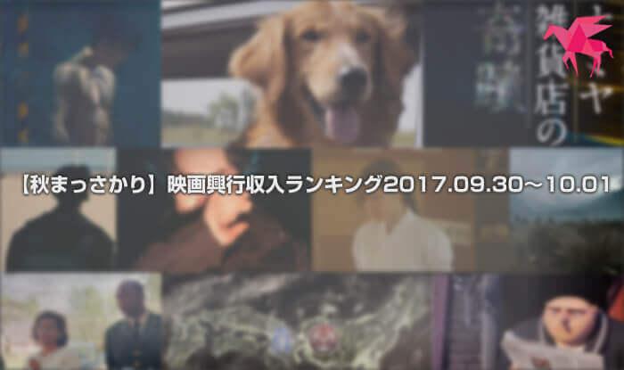 【秋まっさかり】亜人ありなワンダフル映画興行収入ランキング2017/9/30-10/1