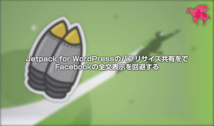 Jetpack for WordPressのパブリサイズ共有をでFacebookの全文表示を回避する