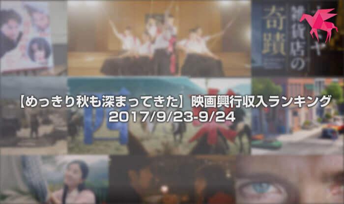 【めっきり秋も深まってきた】映画興行収入ランキング2017/9/23-9/24