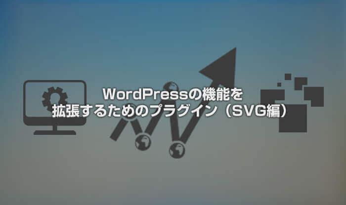 WordPressの機能を拡張するためのプラグイン(SVG編)