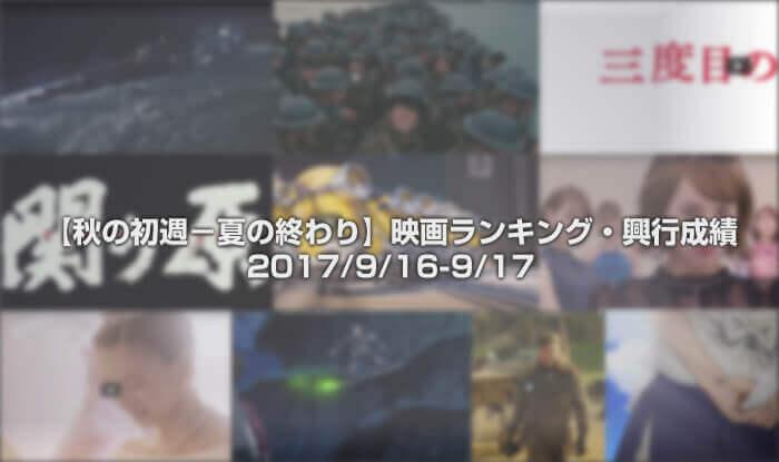 【秋の初週-夏の終わり】映画ランキング・興行成績 2017/9/16-9/17