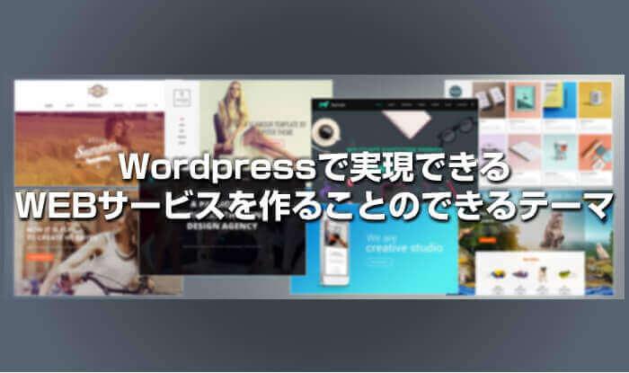 WordPressで実現できるWEBサービスを作ることのできるテーマ