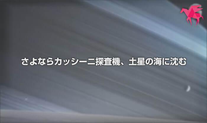 さよならカッシーニ探査機、土星の海に沈む