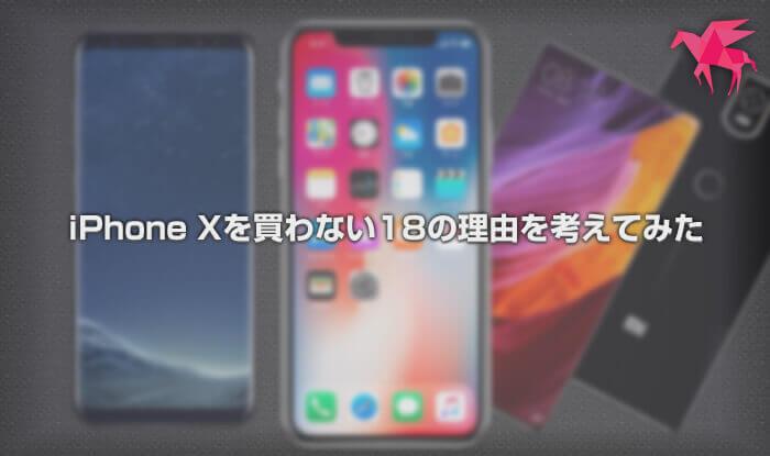iPhone Xを買わない18の理由を考えてみた
