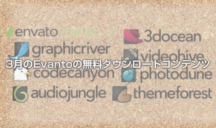 3月のEvantoの無料ダウンロードコンテンツ