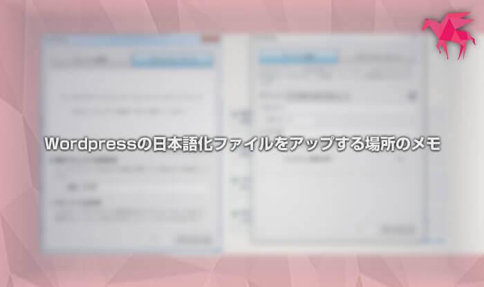 WordPressの日本語化ファイルをアップする場所のメモ