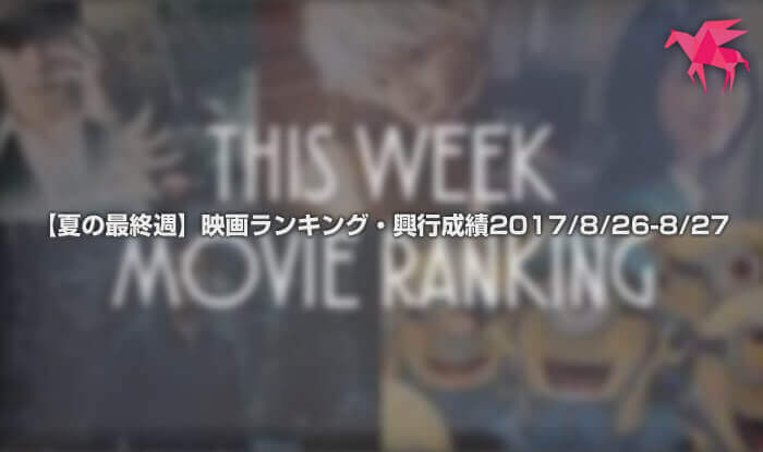 【夏の最終週】映画ランキング・興行成績2017/8/26-8/27