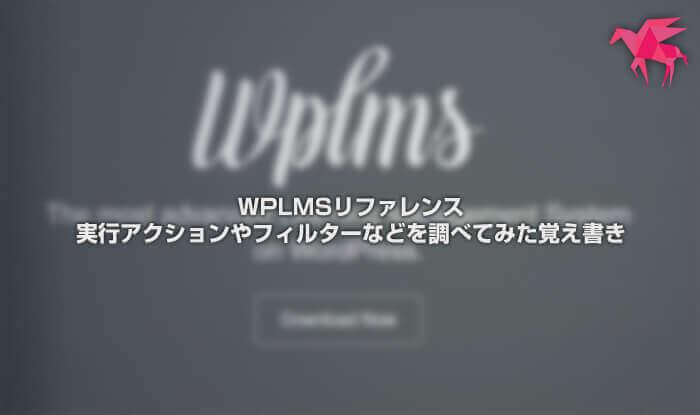 WPLMSリファレンス:実行アクションやフィルターなどを調べてみた覚え書き