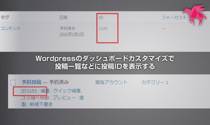Wordpressのダッシュボードカスタマイズで投稿一覧などに投稿IDを表示する