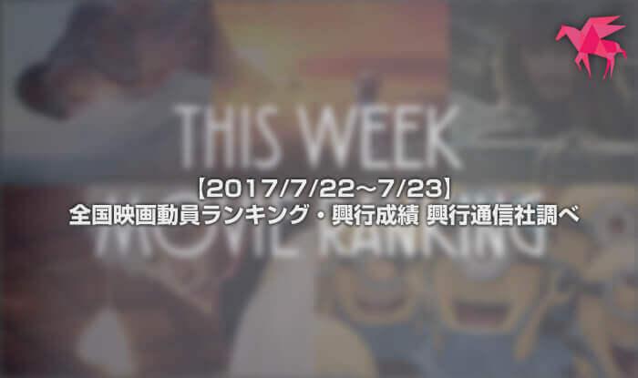 【2017/7/22~7/23】全国映画動員ランキング・興行成績 興行通信社調べ