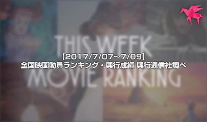 【2017/7/07~7/09】全国映画動員ランキング・興行成績 興行通信社調べ