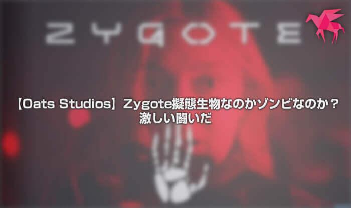 【Oats Studios】Zygote擬態生物なのかゾンビなのか?激しい闘いだ