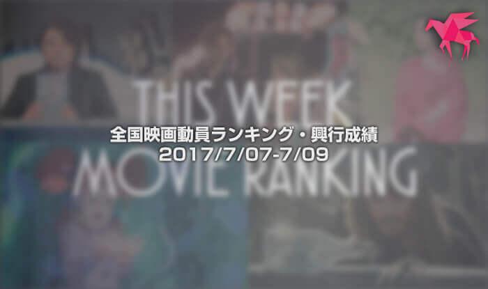 全国映画動員ランキング・興行成績 興行通信社調べ 2017/7/07-7/09