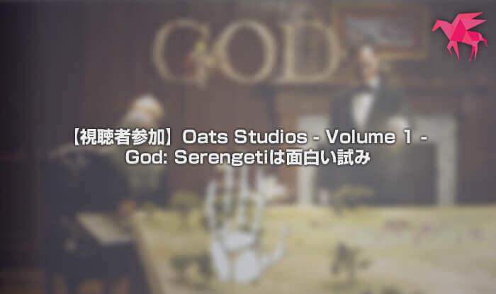 【視聴者参加】Oats Studios - Volume 1 - God: Serengetiは面白い試み