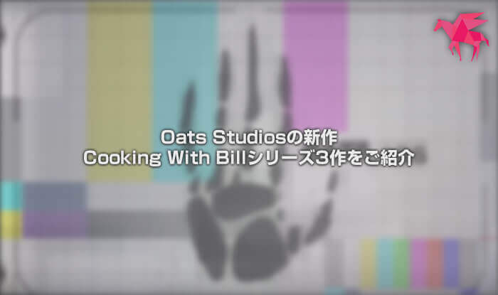 Oats Studiosの新作Cooking With Billシリーズ3作をご紹介