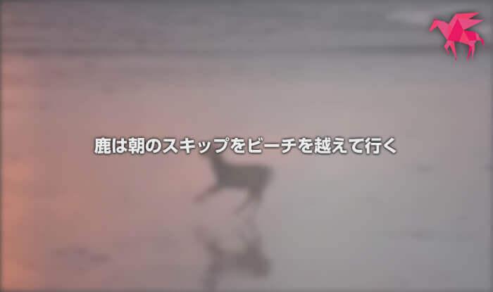 鹿は朝のスキップをビーチを越えて行く