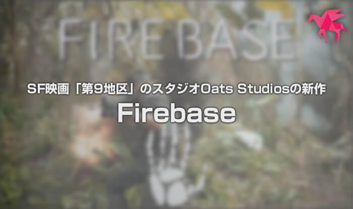 SF映画「第9地区」のスタジオOats Studiosの新作Firebase