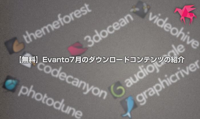 【無料】Evanto7月のダウンロードコンテンツの紹介