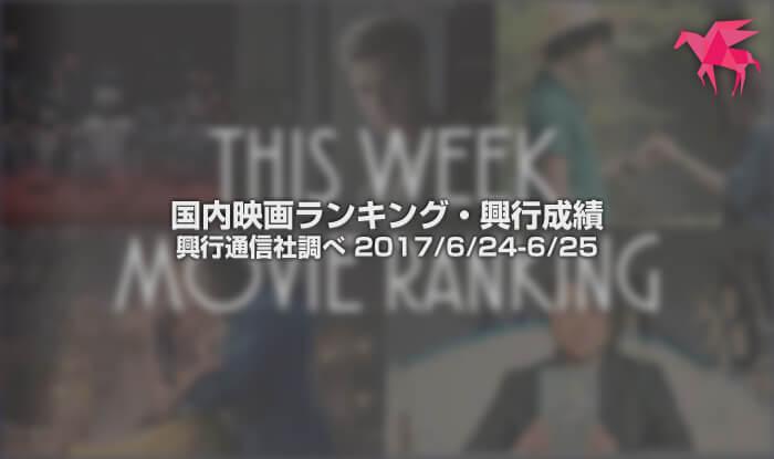 国内映画ランキング・興行成績 興行通信社調べ 2017/6/24-6/25
