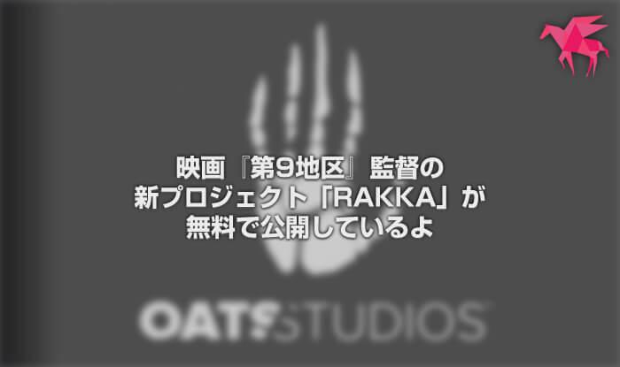 映画『第9地区』監督の新プロジェクト「RAKKA」が無料で公開しているよ