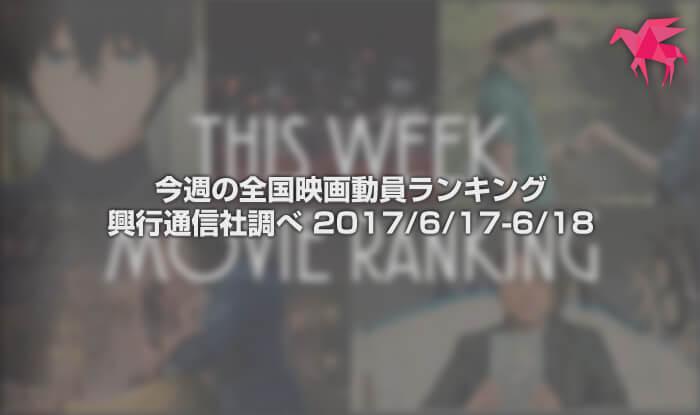 今週の全国映画動員ランキング興行通信社調べ 2017/6/17-6/18